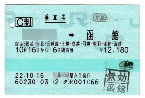 寝台特急あけぼので行く、青森・函館の旅(その1・上野→大鰐温泉)