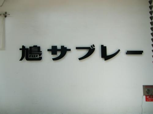 初めての鎌倉 Vol 2