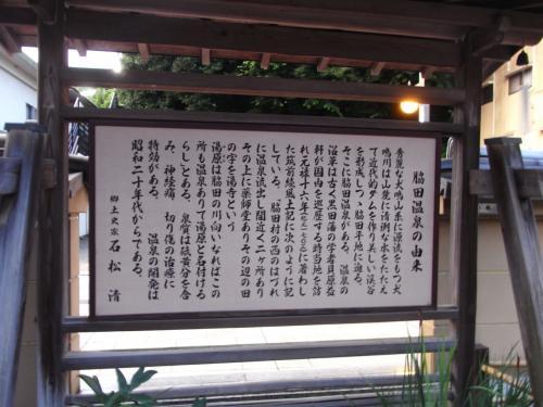 【筑前路001】山あいの静かな温泉、「脇田温泉 ホテル楠水閣」に泊まる
