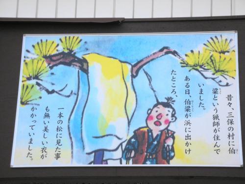 羽衣伝説と清水湊と富士の山イヨー!