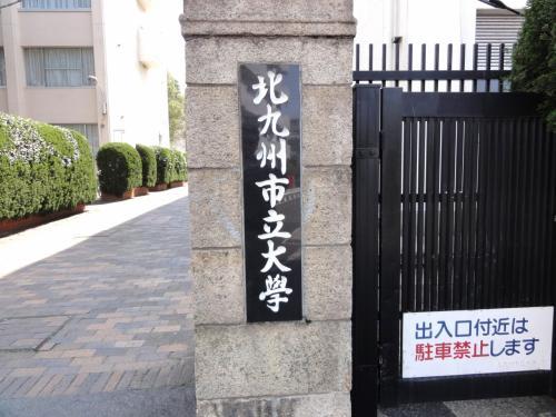 北九州大学 ( 出張 )