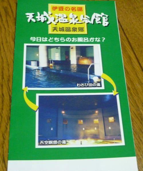 たまには「ベタ」な温泉めぐり0503  「中伊豆の立ち寄り湯めぐり」   ~静岡~