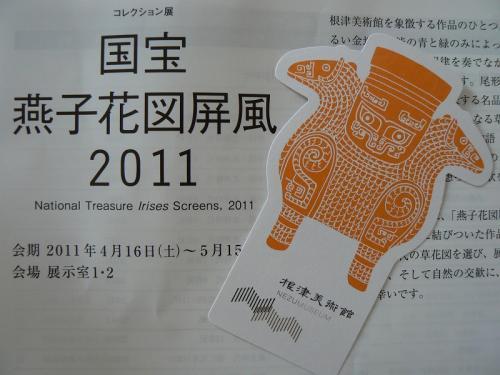 根津美術館のカキツバタ