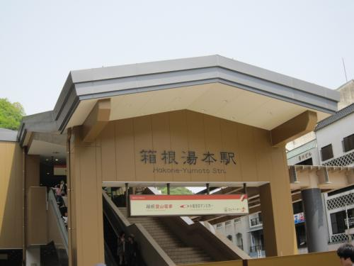 GWの箱根(小涌谷温泉 水の音)1泊2日
