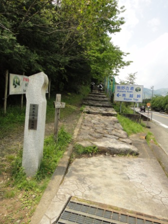 GW最終日熊野古道「馬越峠」