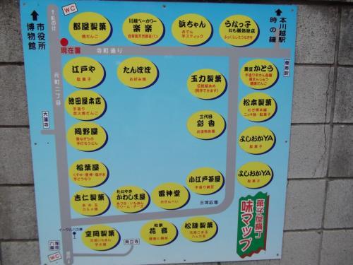 埼玉県 川越の菓子屋横丁、蔵の町並み、レストランハーフダイム