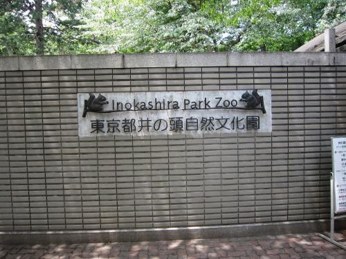 2011年ぐるっとパス その2 井の頭自然文化園 & 神代植物公園