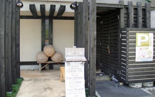 堺市深井駅近くにある和風創作料理「米屋」で家族で夕食 -(ローカルねた)-