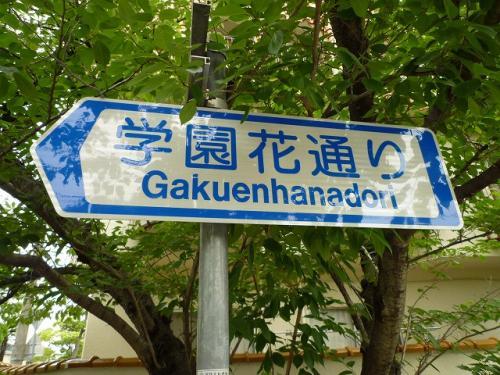 ドラゴンを先輩と呼ぶ子らもなく私立関西学院大学~「阪急電車」で母校訪問