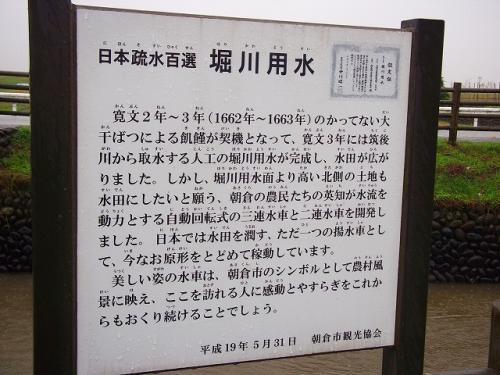 朝倉の三連水車と筑後川温泉!
