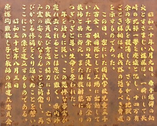 原爆資料館 in 長崎 (ちょっと立ち寄りシリーズ) Vol. 2