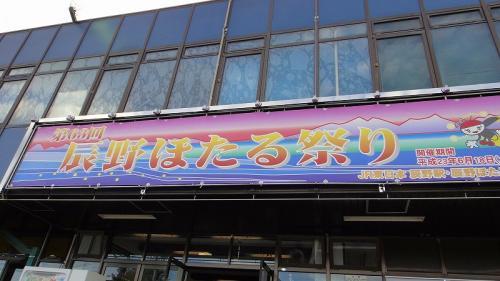 ホタル狩り・・・辰野駅前屋台通り