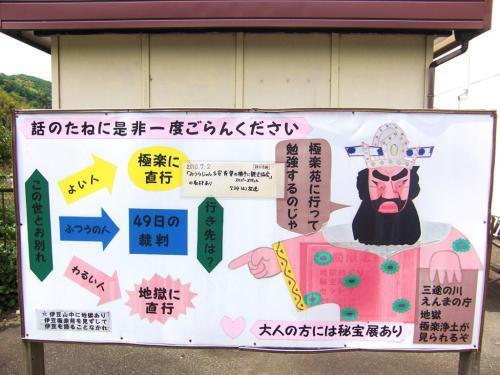 静岡/極楽なのに地獄絵図!?あの世のテーマパーク伊豆極楽苑