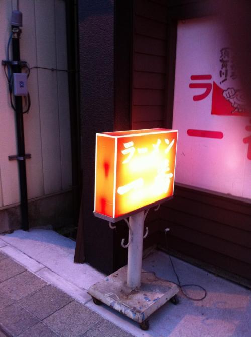 ●○●福島 麺・麺・麺紀行○●○