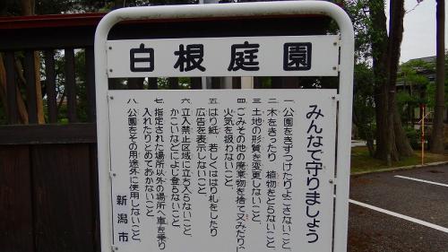 新潟市南区 白根庭園