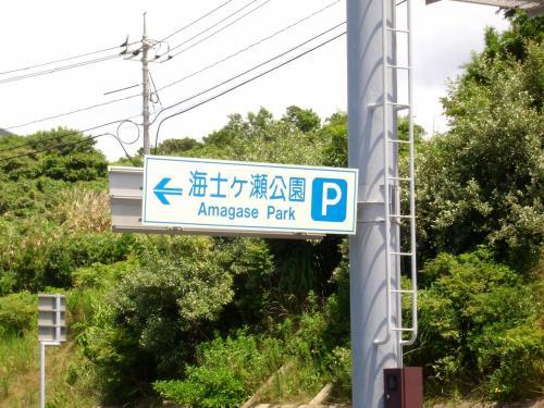 角島大橋 訪問 in 山口