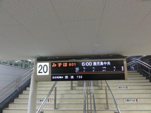 2011年3月貧弱登山会第2回例会①「日本百名山・開聞岳に登る!」
