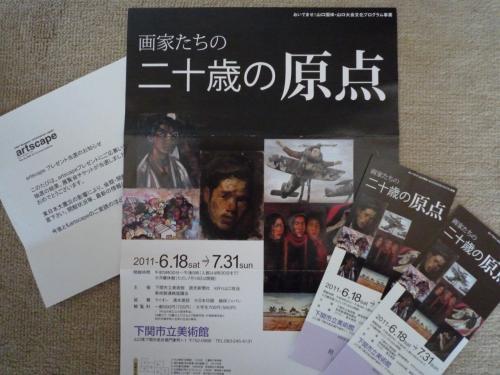 急に決まって行ってきました 下関・門司の旅 その1「画家たちの二十歳の原点展」鑑賞編他