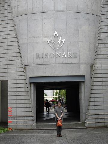 ミステリーツアーに参加して [2011](1) リゾナーレ編