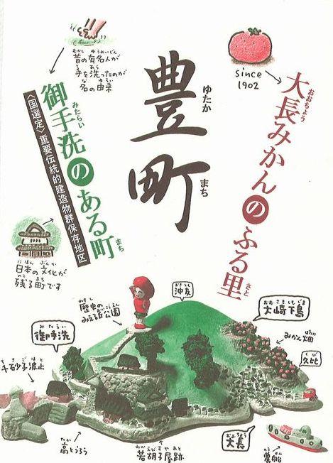 90年代の弾丸離島の旅1998.2  「重要伝統的建造物群保存地区の島 」   ~大崎下島・広島~