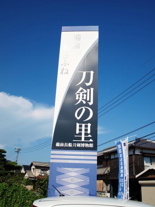 長船刀剣博物館 戦国バサラ展
