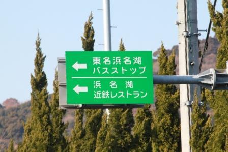 高級リゾート 浜名湖・猪鼻湖紀...