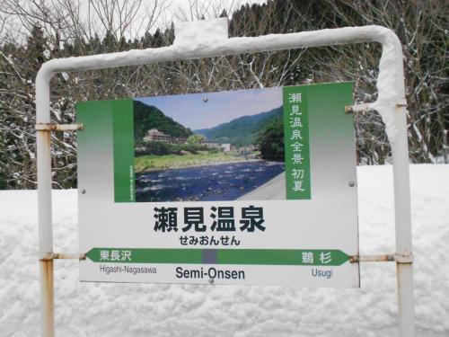 2012年1月★東北湯巡り旅② 山形・瀬見温泉 喜至楼でタイムスリップ