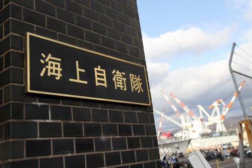 Solitary Journey [990] 海上自衛隊艦艇の一般公開へ行って参りました。<護衛艦さざなみ:海上自衛隊呉地方隊>広島県呉市