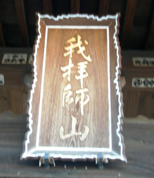 四国八十八箇所霊場   七十二番札所 我拝師山 曼荼羅寺