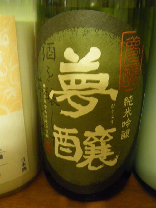 海の幸・山の幸・新酒♪ 飛騨・石川の旅 四日目 石川の名物・酒とB級グルメ?