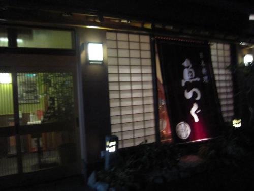 船橋に和食を食べに行こう!!