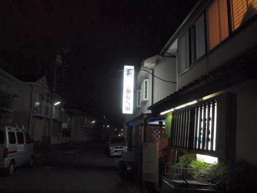 横浜八景島シーパラダイス 柴漁港近くの すし処かねへいさん で美味しいお寿司をいただきました 2012年2月