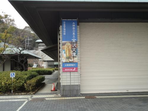 素人が行く横浜【初】旅行記(2日目)