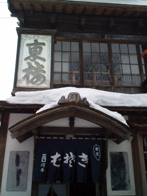 12冬:北海道開拓の村を歩きました