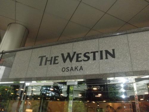 「ウェスティン大阪」クラブフロア [宿泊記]
