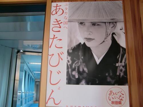 「おやじ3人旅」 秋田・盛岡編 パート1