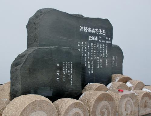 青森-7 龍飛崎 津軽海峡はまだ冬景色 ☆北風冷たし 粉雪も舞い