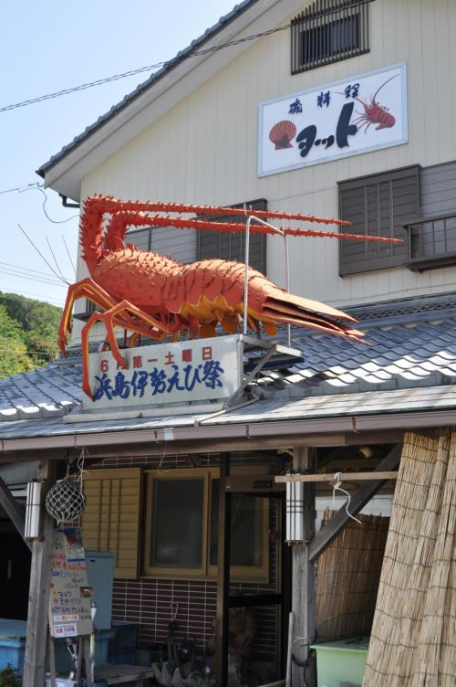 しょーきちさん 志摩を行く ー 美味しい貝料理付