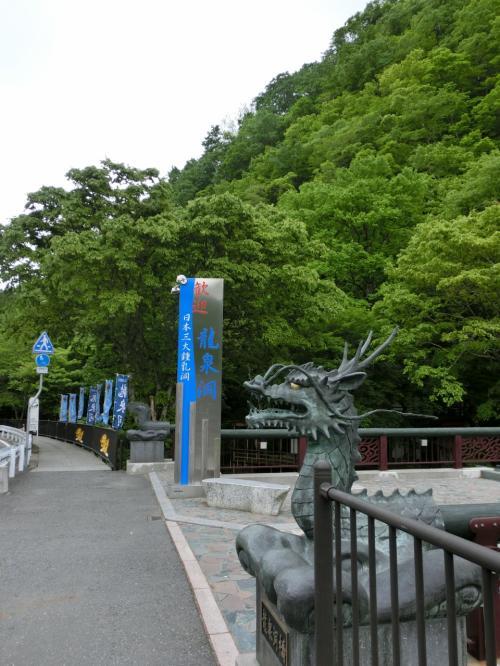 東北六魂祭&三陸海岸 【龍泉洞編】
