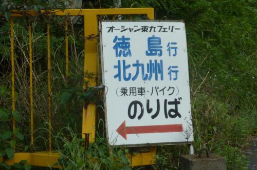 自転車へんろ1 徳島県