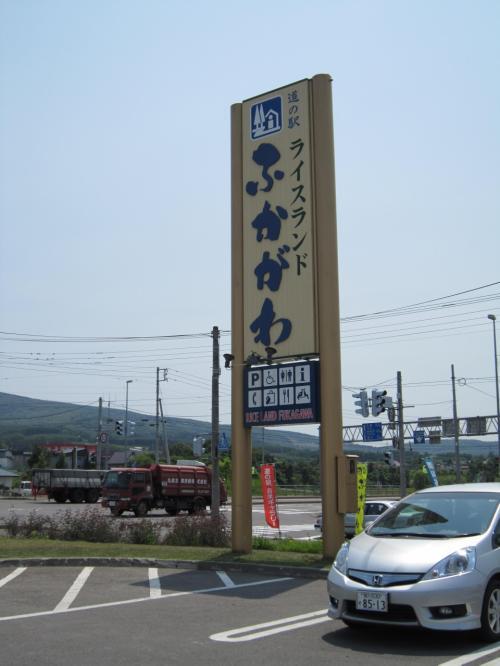 北海道「行ってよかった道の駅」『ライスランド深川』のごはんは、美味しいらしい♪