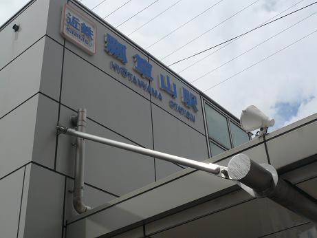 ☆日本三稲荷の一つ・瓢箪山稲荷☆