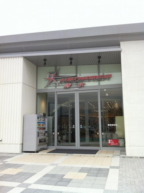 ○●○ 新東名で行く 舘山寺温泉 ウェルシーズン浜名湖 ●○●