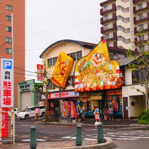 2012年いざ函館2日目  北海道坂本竜馬記念館 大門 昆布館で昆布のソフトクリーム