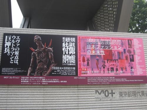 特撮博物館 東京都現代美術館☆2012/07/27