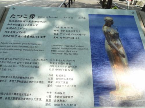 秋田・角館~田沢湖~盛岡の旅 4 (たつこ像を見たあとは、鶯宿温泉まで)