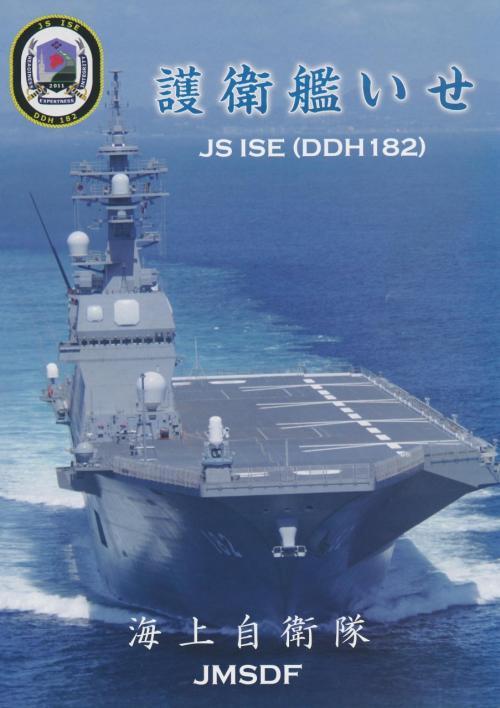 海上自衛隊 護衛艦「いせ」一般公開