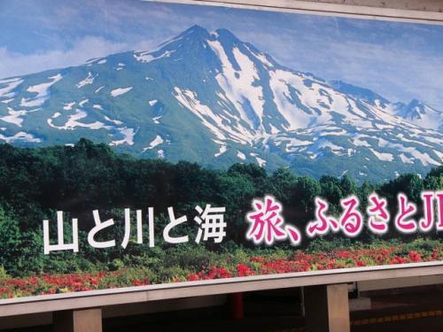 由利高原鉄道ーおばこ号