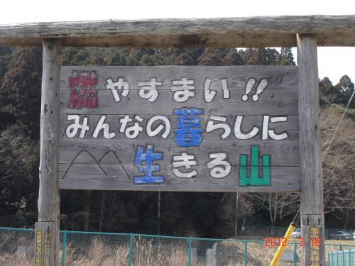 小木津山自然公園でバードウォッチング [2012](1)