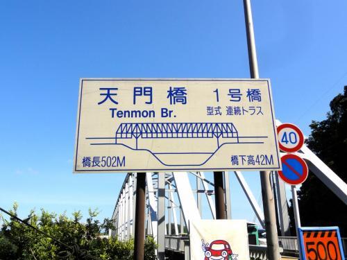 天草旅行記 in 熊本 ② 【天草パールライン(五橋)編】
